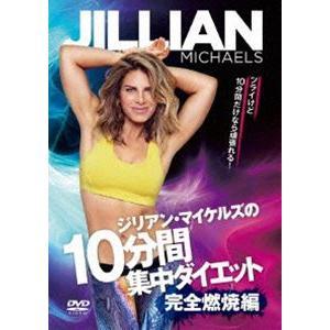 ジリアン・マイケルズの「10分間集中ダイエット」〜完全燃焼編 [DVD]|starclub