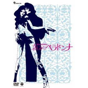 哀しみのベラドンナ [DVD]|starclub