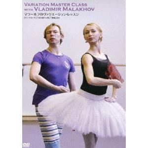 サマーCP オススメ商品 種別:DVD ウラジーミル・マラーホフ 解説:本作は、発表会やコンクールな...