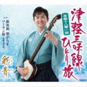 """彩青 / 津軽三味線ひとり旅(""""青春十八番""""盤) [CD] starclub"""