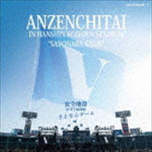 安全地帯 / 安全地帯 IN 甲子園球場 「さよならゲーム」 [CD]|starclub