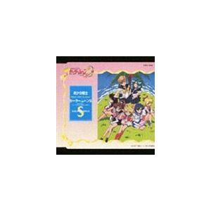 美少女戦士セーラームーンS 男子校潜入! [CD]|starclub