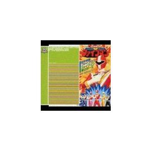 鈴木けんじ / スーパー戦隊シリーズ30作記念 主題歌コレクション: 地球戦隊ファイブマン(5000枚完全限定) [CD]|starclub