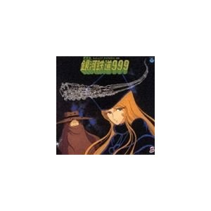 ANIMEX1200 2: 組曲 銀河鉄道999(5000枚完全限定) [CD]|starclub