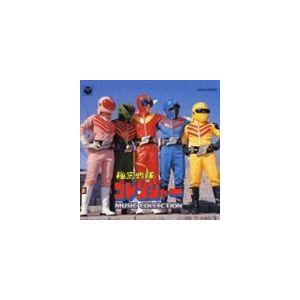 (オリジナル・サウンドトラック) ANIMEX1200 37: 秘密戦隊ゴレンジャー MUSIC COLLECTION [CD]|starclub