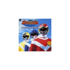 ANIMEX1200 113: 太陽戦隊サンバンルカン MUSIC COLLECTION [CD]|starclub