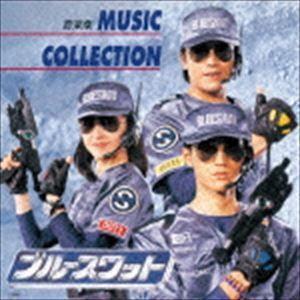 若草恵(音楽) / ANIMEX 1200 178:: ブルースワット ミュージックコレクション(完全限定生産廉価盤) [CD] starclub