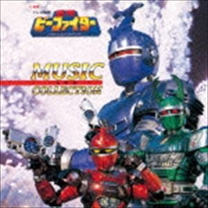 川村栄二(音楽) / ANIMEX 1200 179:: 重甲ビーファイター ミュージック・コレクション(完全限定生産廉価盤) [CD]|starclub