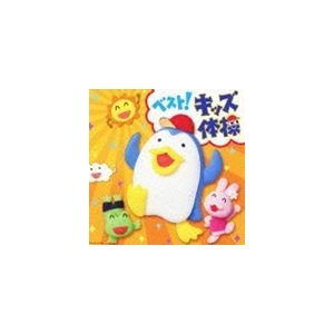 ベスト!キッズ体操 振付つき [CD]|starclub