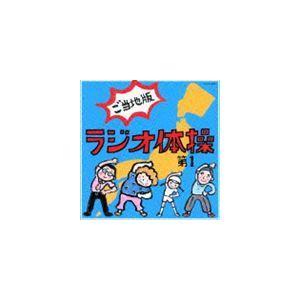 ラジオ体操 ご当地版 [CD]|starclub