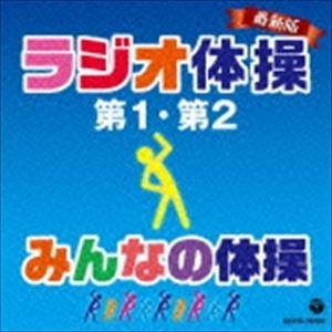 ラジオ体操 改訂版 [CD]|starclub