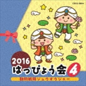 2016 はっぴょう会 4 動物戦隊ジュウオウジャー [CD]|starclub