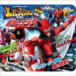 コロムビアキッズパック 快盗戦隊ルパンレンジャーVS警察戦隊パトレンジャー(低価格盤) [CD]|starclub