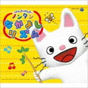 コロムビアキッズパック げんきげんきノンタン なかよし リズム(低価格盤) [CD]|starclub