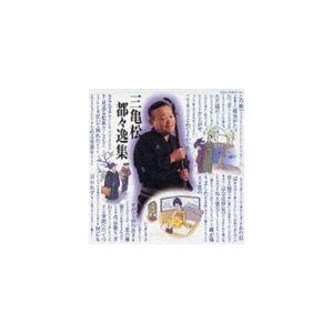 種別:CD 柳家三亀松 解説:名古屋で生まれ、江戸を中心に流行し定着した`七・七・七・五からなる短詩...