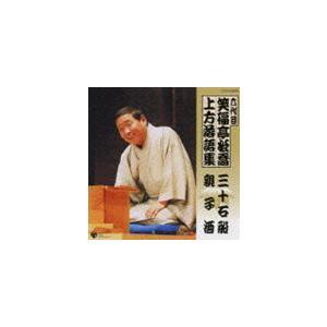 笑福亭松喬[六代目] / 六代目 笑福亭松喬 上方落語集 「三十石船」「親子酒」 [CD] starclub