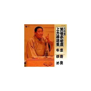 笑福亭松喬[六代目] / 六代目 笑福亭松喬 上方落語集 崇徳院 牛ほめ [CD] starclub
