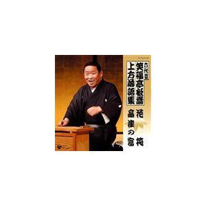 笑福亭松喬[六代目] / 六代目 笑福亭松喬 上方落語集 「花筏」「高津の富」 [CD] starclub