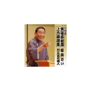 笑福亭松喬[六代目] / 六代目 笑福亭松喬 上方落語集 「饅頭恐い」「おごろもち盗人」 [CD] starclub