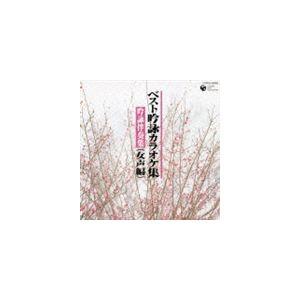ベスト 吟詠カラオケ集 [CD]