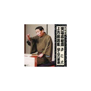 笑福亭松喬[六代目] / 六代目 笑福亭松喬 上方落語集 ざこ八 はてなの茶碗 [CD] starclub