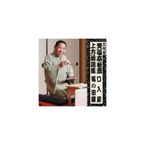 笑福亭松喬[六代目] / 六代目 笑福亭松喬 上方落語集 口入屋 馬の田楽 [CD] starclub