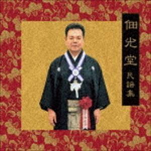 佃光堂 / 受章記念 佃光堂民謡集 [CD]