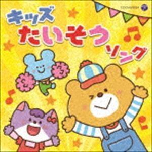 ザ・ベスト::キッズたいそうソング [CD]|starclub