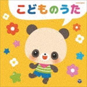 ザ・ベスト::こどものうた [CD]|starclub