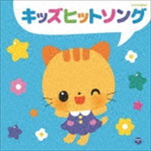 ザ・ベスト::キッズヒットソング [CD]|starclub