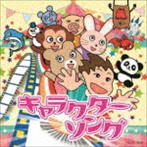 ザ・ベスト::キャラクターソング [CD]|starclub