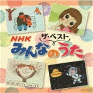 ザ・ベスト::NHKみんなのうた [CD]|starclub