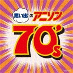 ザ・ベスト::思い出のアニソン70's [CD]|starclub