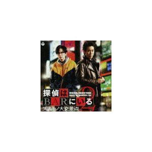 池頼広(音楽) / 探偵はBARにいる2 オリジナルサウンドトラック [CD]|starclub