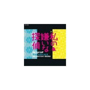 (オリジナル・サウンドトラック) テレビ朝日系 金曜ナイトドラマ 私の嫌いな探偵 オリジナルサウンドトラック [CD]|starclub