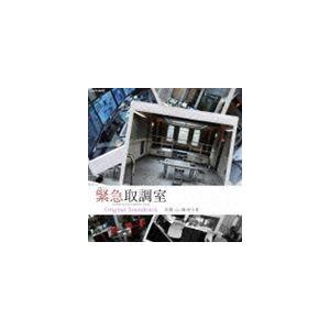 林ゆうき(音楽) / テレビ朝日系木曜ドラマ 緊急取調室 オリジナルサウンドトラック [CD]|starclub