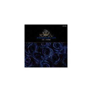 井筒昭雄(音楽) / テレビ朝日 金曜ナイトドラマ 死神くん オリジナルサウンドトラック [CD]|starclub