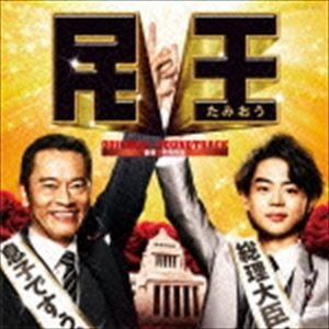 井筒昭雄(音楽) / テレビ朝日系 金曜ナイトドラマ「民王」オリジナルサウンドトラック [CD]|starclub