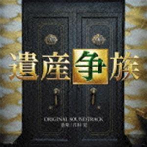 沢田完(音楽) / テレビ朝日系 木曜ドラマ「遺産争族」オリジナルサウンドトラック [CD]|starclub