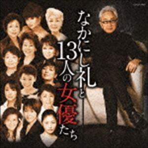 なかにし礼と13人の女優たち [CD]|starclub