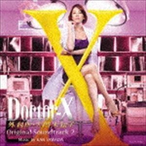 沢田完(音楽) / Doctor-X 外科医・大門未知子 Original Soundtrack 2 [CD]|starclub