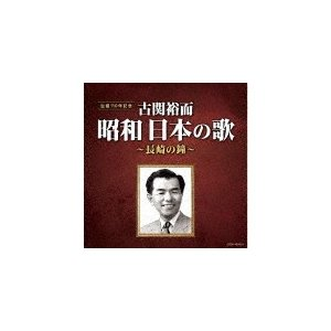 古関裕而 昭和日本の歌〜長崎の鐘〜 [CD] starclub