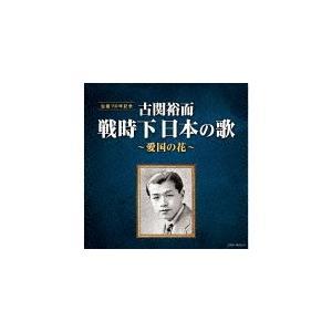 古関裕而 戦時下日本の歌〜愛国の花〜 [CD] starclub