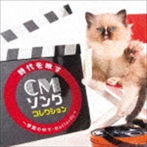 種別:CD (V.A.) 解説:CMは時代を映す鏡と言われている…その時代、時代で耳に残ったTVコマ...