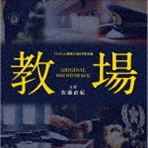 佐藤直紀(音楽) / フジテレビ開局60周年特別企画「教場」オリジナルサウンドトラック [CD]|starclub