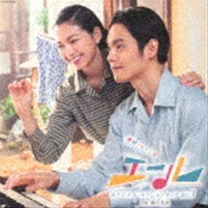 瀬川英史(音楽) / 連続テレビ小説「エール」オリジナル・サウンドトラック Vol.3 [CD] starclub