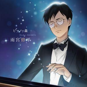 ピアノの森 雨宮修平の軌跡 [CD]|starclub