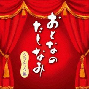 おとなのたしなみ〜クラシック編 [CD]|starclub