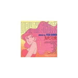 種別:CD 大野雄二 解説:1971年からスタートしたアニメ『ルパン三世』の音源をシリーズ期ごとにコ...