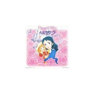 世界名作劇場 メモリアル音楽館: 小公女セーラ [CD]|starclub